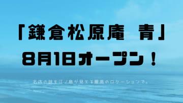 「鎌倉 松原庵 青」が8月1日オープン!名店の味を江ノ島が見える最高のロケーションで。