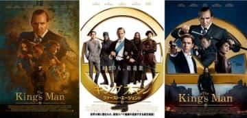 左からUS版、日本版、インターナショナル版ポスター - (c) 2020 20th Century Studios. All Rights Reserved.
