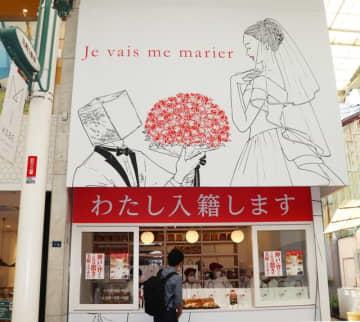 神戸に「わたし入籍します」がオープン…何の店? ほかにも「キスの約束しませんか」「あらやだ奥さん」仕... 画像