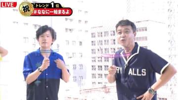 中山秀征と稲垣吾郎、かつて同じマンションに住んでいた 「駐車場で何度かあいさつを」
