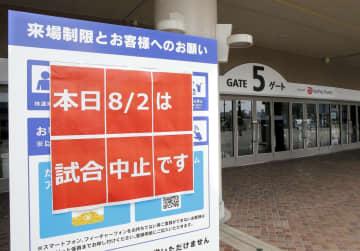 ソフトバンク予定通り仙台遠征へ ファーム利用の1軍選手らは陰性