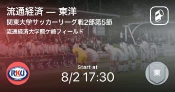【関東大学サッカーリーグ戦2部第5節】まもなく開始!流通経済vs東洋