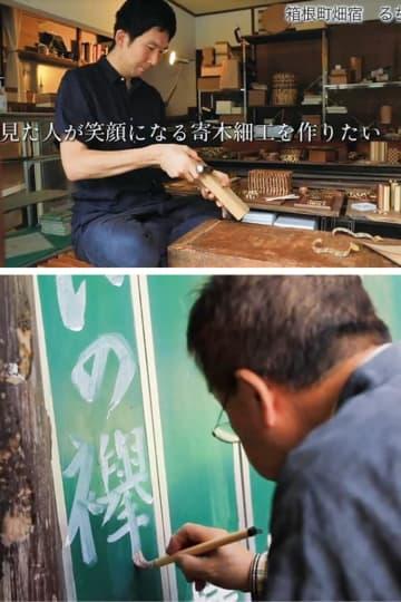 小田原JC 観光産業を動画で応援 地域支援の一環で作成