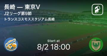 【J2第9節】まもなく開始!長崎vs東京V