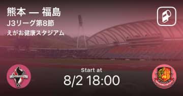 【J3第8節】まもなく開始!熊本vs福島