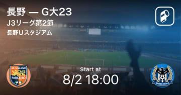 【J3第8節】まもなく開始!長野vsG大23