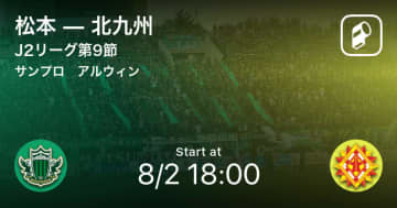 【J2第9節】まもなく開始!松本vs北九州