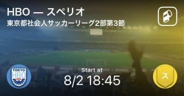 【東京都社会人サッカーリーグ2部2ブロック2B第3節】まもなく開始!HBOvsスペリオ