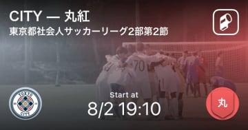 【東京都社会人サッカーリーグ2部3ブロック1B第2節】まもなく開始!CITYvs丸紅