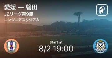 【J2第9節】まもなく開始!愛媛vs磐田