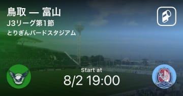 【J3第8節】まもなく開始!鳥取vs富山