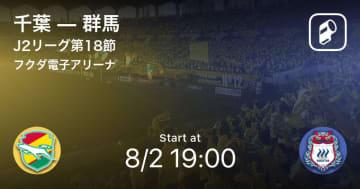 【J2第9節】まもなく開始!千葉vs群馬