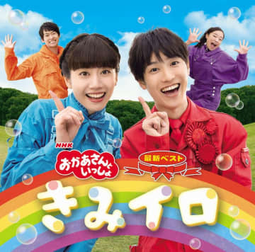 NHK「おかあさんといっしょ」の「最新ベスト きみイロ」CD&「シーズンセレクション うたのアルバム」DVD同時発売!