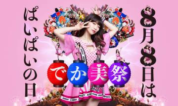 和田彩花×吉田豪のトーク出演も決定!『でか美祭2020』出演アーティスト第3弾&TT発表