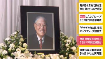 台湾 李登輝元総統死去 7日まで弔問記帳受付 画像