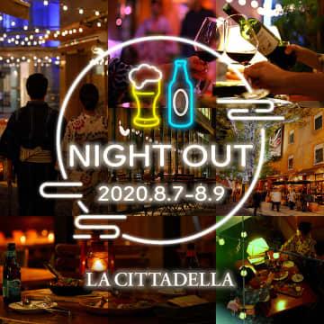 解放感あるテラスで乾杯! 川崎 ラ チッタデッラ でグルメ祭「NIGHT OUT」8/7-9開催、好... 画像