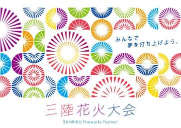 どこでも観覧できるOMO型の花火大会「三陸花火大会」10月31日に開催決定!!世界初となる高画質マル... 画像