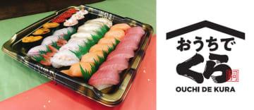 くら寿司/「出前館」対応40店に、導入店のみの特別メニューも