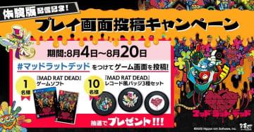 「MAD RAT DEAD」体験版のプレイ画面投稿キャンペーン開催!