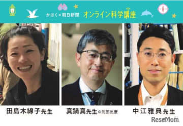 【夏休み2020】科博×朝日新聞、小学生向けオンライン科学講座