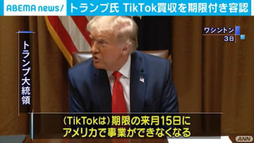トランプ大統領「マイクロソフトなどが買収すれば興味深いことになる」TikTokの米での事業について期限付きで容認