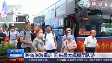 夏休み向け優待措置、中国各地で実施