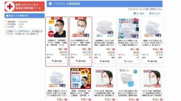 マスク最安値「1枚8円」に 新型コロナ感染再拡大も価格は安定化