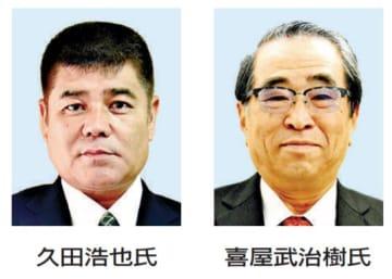 新人と現職が立候補 今帰仁村長選 投開票は9日