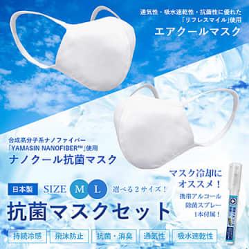 ナノクール抗菌マスクとエアクールマスクの特別セット、限定5000セットで