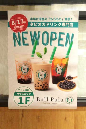 【アトレ浦和】タピオカドリンク店「ブルプル」が8月17日(月)オープン!センプレピッツァ跡地
