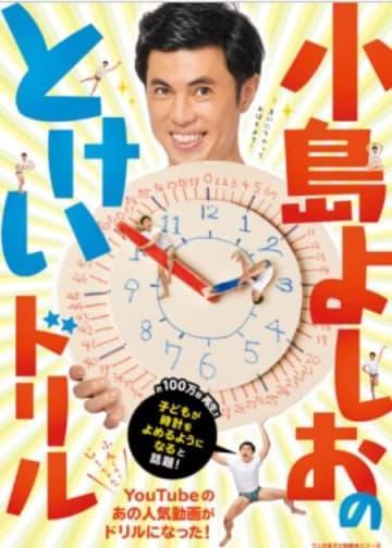 教育系YouTuberの小島よしお、児童書2冊を発売へ 「時計の読み方」をおもしろイラスト付きで解説