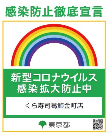 東京都と大阪府の全店舗で 感染防止ステッカーを取得 8月12日(水)より東京・大阪の店舗にて掲示開始
