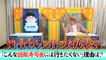 『もしもAI動画大賞』大喜利AIvs芸人の5本勝負、お笑い第7世代・四千頭身&ミキがまさかの惨敗