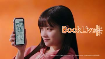 橋本環奈、決して見せられない表情にびっくり!? BookLive!新TVCM「ニヤニヤ」篇出演