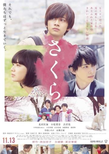 欅坂46 小林由依、出演映画『さくら』、メインビジュアル&予告編解禁!小林が小松菜奈に好意を伝えるシーンも