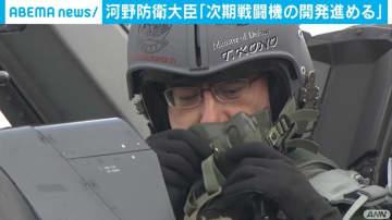 河野大臣「ヘロヘロに」退役するF2戦闘機に搭乗 次期戦闘機の開発を進める方針