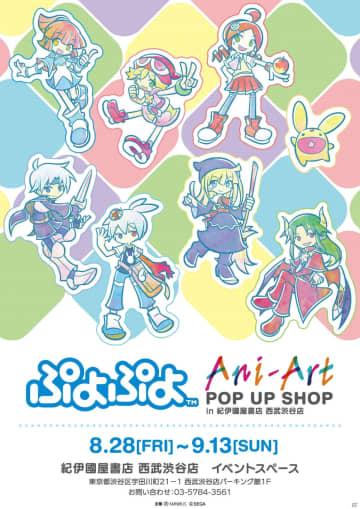 「ぷよぷよ」Ani-Art POP UP SHOP in 紀伊國屋書店 西武渋谷店が8月28日より開催!新規イラストグッズが多数登場