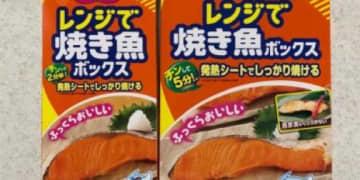 焼き魚のニオイも焦げ付きも気にならないスゴ技調理ボックス