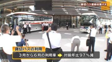 新型コロナで利用客激減 貸し切りバス感染対策PR