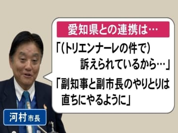 市長はトップ会談に後ろ向き 知事は「来るならしっかり勉強を」…新型コロナ対策でも溝埋まらぬ愛知県と名古屋市