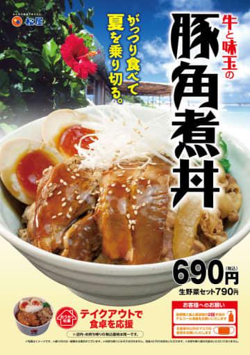 松屋、とろける角煮と味玉のせ「牛と味玉の豚角煮丼」を発売!