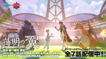 「ポケットモンスター ソード・シールド」WEBアニメ「薄明の翼」の最終話が公開!