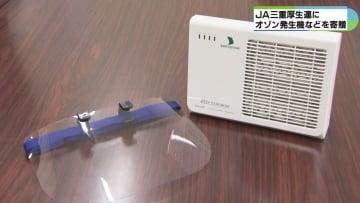 院内感染予防 低濃度オゾン発生装置を寄贈