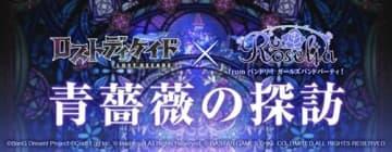 『ロストディケイド』×『バンドリ! ガールズバンドパーティ!』Roseliaコラボイベント「青薔薇の探訪」開催