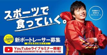 新ボートレーサー募集 YouTube ライブセミナー きょう8月7日から全10回公開! ボートレース界めざす人は必見!