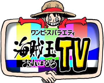「ワンピース」冠番組の第3弾に伊藤健太郎が出演!コスプレの完成度に、かまいたちも「本物じゃん!」