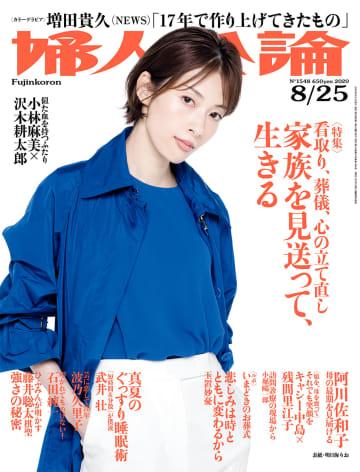 増田貴久が明かすミュージカル主演にかける想い 表紙は明日海りお