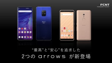 「arrows 5G F-51A」・かつてないハイスピード、日本生まれの世界最薄5Gスマートフォン新発売