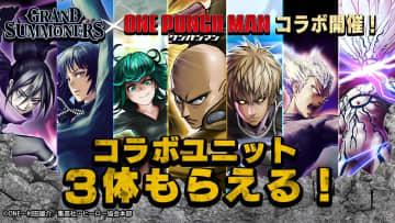 「グランドサマナーズ」にてTVアニメ「ワンパンマン」との復刻コラボイベントが8月15日より開催!