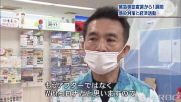 """特集 緊急事態に""""経済""""との葛藤"""